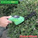 【送料無料】FIELDWOODS(フィールドウッズ) 充電式植木用バリカン(芝用ブレード付) ハンディ コードレス ヘッジト…