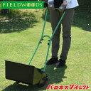 FIELDWOODS 手動式芝刈り機 FW-M20A リールタイプ 刈幅20cm フィールドウッズ 手押し式 手軽 初心者 入門用 軽い/あす…