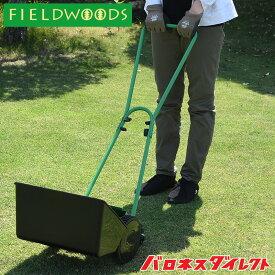 FIELDWOODS 手動式芝刈り機 FW-M20A リールタイプ 刈幅20cm フィールドウッズ 手押し式 手軽 初心者 入門用 軽い/あす楽対応/芝生のお手入れ