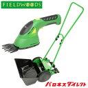 【お得セット】FIELDWOODS(フィールドウッズ) 芝刈り機セット(手動式芝刈機FW-M20A&コードレス(充電式)芝生用バリ…