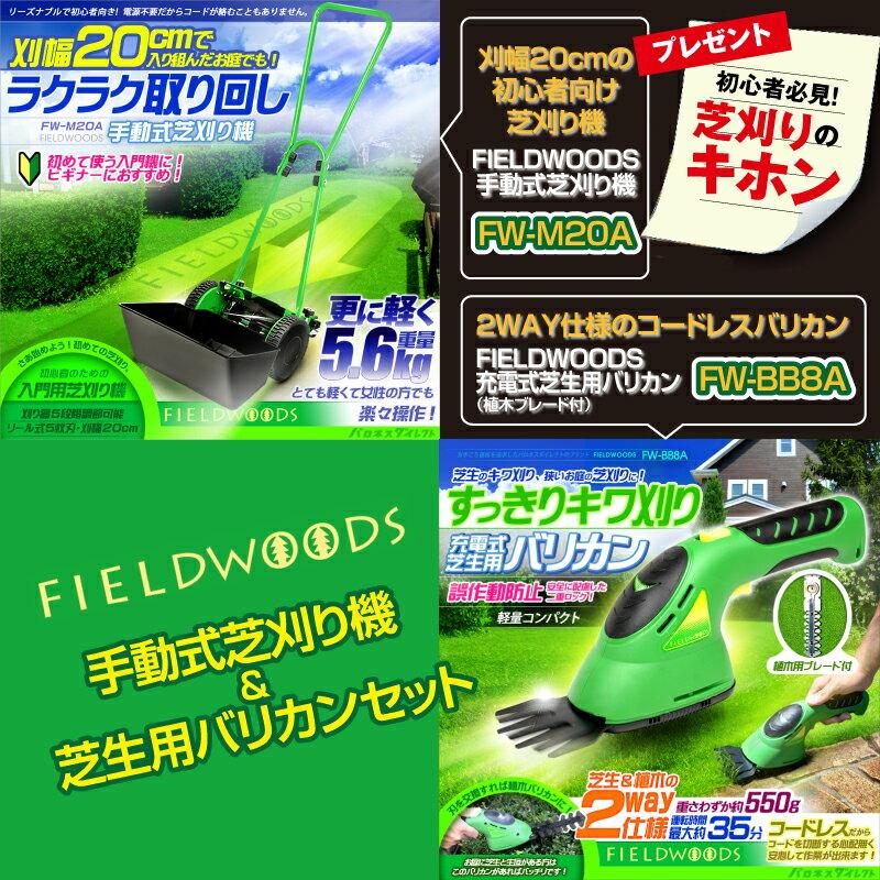 【お得セット】FIELDWOODS(フィールドウッズ) 芝刈り機セット(手動式芝刈機FW-M20A&コードレス(充電式)芝生用バリカンFW-BB8A)/送料無料/あす楽対応/手軽 初心者 入門用 軽い 芝のお手入れ