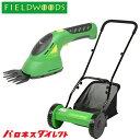 【お得セット】FIELDWOODS(フィールドウッズ) 芝刈り機セット(手動式芝刈機FW-M30A&コードレス(充電式)芝生用バリ…
