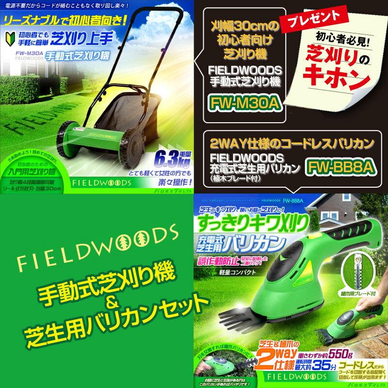 FIELDWOODS(フィールドウッズ) 芝刈り機セット(手動式芝刈機FW-M30A&コードレス(充電式)芝生用バリカンFW-BB8A)/送料無料/あす楽対応/手軽 初心者 入門用 軽い 芝のお手入れ