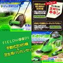 FIELDWOODS(フィールドウッズ) 芝刈り機セット(手動式芝刈り機FW-M30A&コードレス(充電式)芝生用バリカンFW-BB8A)/送料込み/あす楽…