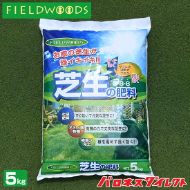 FIELDWOODS 芝生の肥料(混合有機肥料) 5kg FW-OCF 8-8-8 アミノ酸有機 化成肥料 遅効性肥料 フィールドウッズ/送料無料/あす楽対応/