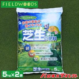 【お得セット】FIELDWOODS 芝生の肥料(混合有機肥料) 5kg×2袋セット FW-OCF 8-8-8 アミノ酸有機 化成肥料 遅効性肥料 フィールドウッズ 送料無料
