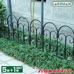 英国ガードマン(GARDMAN)ボーダーガーデンフェンス(庭用花壇フェンス)大サイズ幅45cm×高さ41cmお得用5枚+1枚セット
