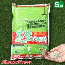 ゴルフ場も太鼓判!バロネス 芝生の肥料 5kg 緩効性化成肥料 細粒タイプ 10-10-10 粒状 芝のお手入れ/共栄社/【店頭受…