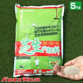 ゴルフ場も太鼓判!バロネス 芝生の肥料 5kg 緩効性化成肥料 細粒タイプ 10-10-10 粒状 芝のお手入れ/共栄社/