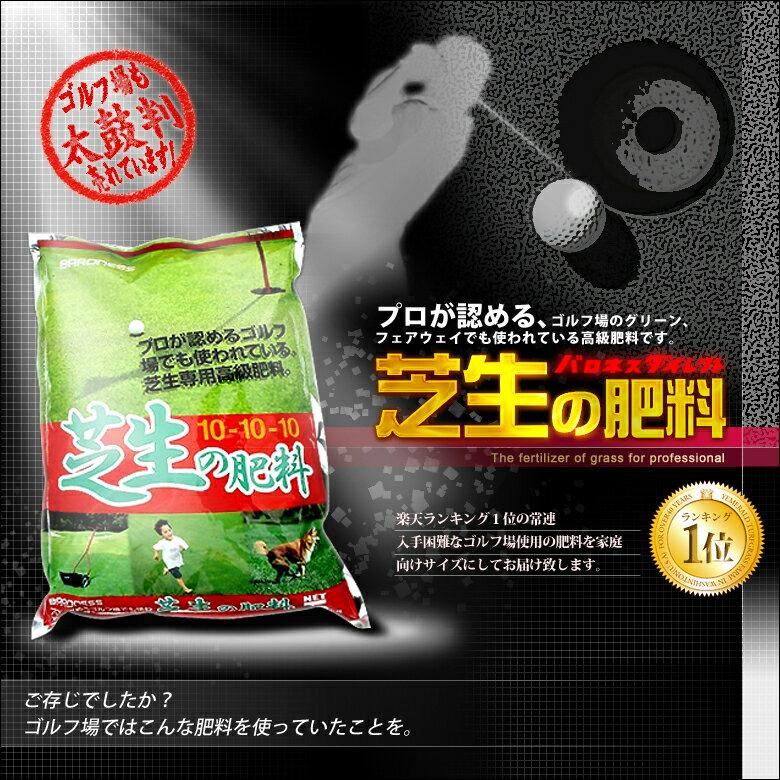 ゴルフ場も太鼓判!バロネス 芝生の肥料 5kg 緩効性化成肥料 細粒タイプ /あす楽対応/共栄社/
