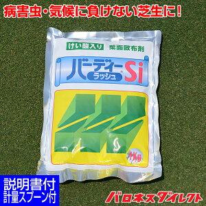 バーディーラッシュSi 1kg 4月〜9月施肥 芝生用液肥 液体肥料 速効性肥料 ケイ酸 Si