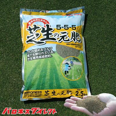 バロネス芝生の元肥2.5kg入り
