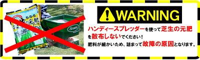 ハンディースプレッダーを使って芝生の元肥を散布しないでください