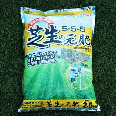 バロネス芝生の元肥2.5kg入り表面