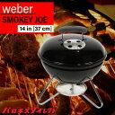 Weber ウェーバー スモーキージョー 14インチ(直径約37cm) Smokey Joe バーベキュー グリル コンパクト 持ち運び ポ…