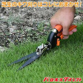サボテン 芝刈りはさみ(芝刈りばさみ) 回転タイプ 芝生鋏 フッ素コート刃 340mm No.1030Tギフト