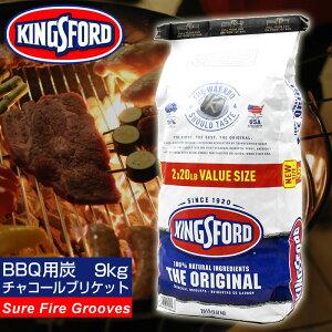 キングスフォード BBQ用 炭 チャコールブリケット 9kg(20LB) 1袋 KINGSFORD バーベキュー用成形炭 豆炭