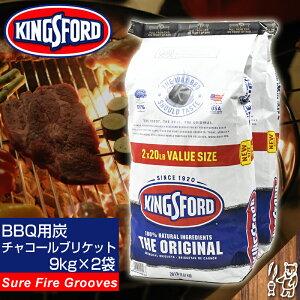 KINGSFORD(キングスフォード) BBQ(バーベキュー)用炭 チャコールブリケット(成形炭、豆炭) 約9kg(20LB)×2袋セット