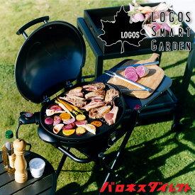 【送料無料】【あす楽対応】【店頭受取対応商品】LOGOS Smart Garden(ロゴススマートガーデン) BBQエレグリル アウトドア キャンプ バーベキューコンロ 電気 スタンド式 81060000