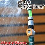 家庭散水用簡易節水流量計