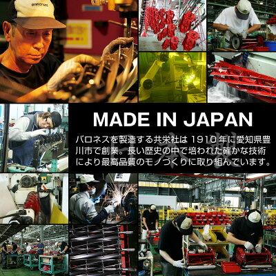 バロネスは日本製