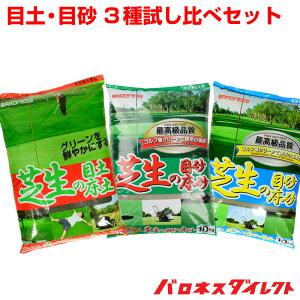 バロネス 芝生の目土・焼砂・洗砂 各1袋(10kg)×3種類 お試しセット 共栄社