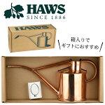 英国HAWS銅製インドアカン1L