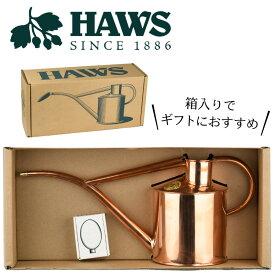 英国 HAWS 銅製インドアカン 1L ギフト じょうろ ジョウロ【あす楽対応】
