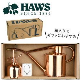 英国 HAWS 銅製インドアカン1L&ミストスプレー(霧吹き) 水やりセット ギフト【あす楽対応】