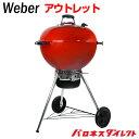 訳あり/Weber (ウェーバー) バーベキューグリル プレミアム レッド 限定モデル 直径22インチ(約57cm) 5〜10人用 1…