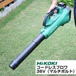 【予約注文品約1週間で出荷】HiKOKI(ハイコーキ)コードレスブロワ36V(マルチボルト)蓄電池1個・充電器付き吹き飛ばし専用【送料無料】