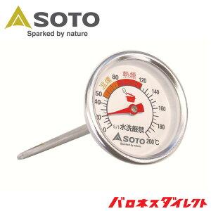 SOTO(ソト) スモーカー用温度計 ST-140 新富士バーナー 燻製 熱燻 温燻 くん製