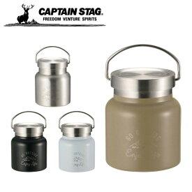 CAPTAIN STAG キャプテンスタッグ モンテ HDフードポット280 弁当箱 真空二重構造 スープジャー サラダ デザート アウトドア ue-3438 ギフト