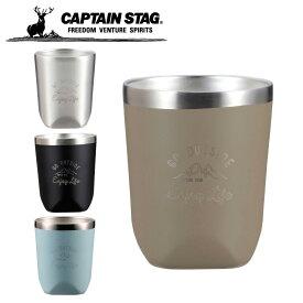 CAPTAIN STAG(キャプテンスタッグ)モンテ ダブルステンレスタンブラー300 キャンプ マグカップ 真空断熱 保温保冷 アウトドア ue-3477 ギフト【あす楽対応】