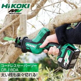 HiKOKI(ハイコーキ) コードレスセーバーソー(電動ノコギリ・レシプロソー) 18V(マルチボルト) 蓄電池1個・充電器付き 【送料無料】