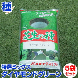 /耐暑性に優れた特選ミックス/ダイヤモンドグリーン 1kg お徳用5袋セット1袋でお庭の広さ6〜7.6坪用 バロネス寒地型芝の種 園芸発芽適温摂氏15〜25度程度です。