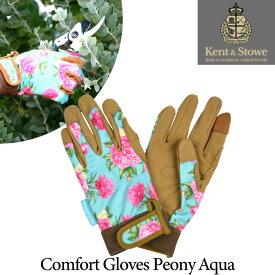 英国 Kent&Stowe ケント&ストウ プレミアムコンフォートグローブ 手袋 ピオニーアクア ギフト