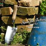 英国ブランドSpear&Jacksonステンレススコップハンドタイプ
