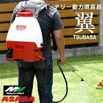 麻場ASABAバッテリー式動力噴霧器翼(HIKOKIマルチボルトバッテリ・充電器付属)送料無料