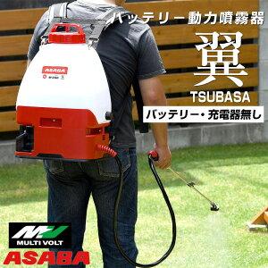 麻場 ASABA バッテリー式動力噴霧器 翼 (HIKOKI マルチボルトバッテリ・充電器無し) 送料無料