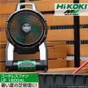 HiKOKI(ハイコーキ) コードレスファン(本体のみ) UF18DSAL(NN) 14.4V/18V 扇風機 100V電源使用可能 充電器・蓄電池別…