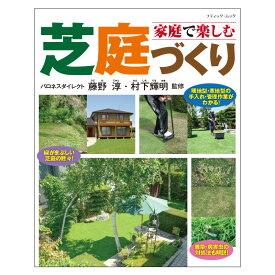 家庭で楽しむ芝庭づくり ブティック社/メール便/