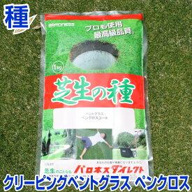 クリーピングベントグラス ペンクロス 1kg お庭の広さ15〜24坪用 バロネス寒地型 芝生の種 多年草 発芽適温摂氏15〜25度程度です。/あす楽対応/共栄社/【店頭受取対応商品】