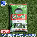 ペレニアルライグラス レグゼット 1kg WOS用 お庭の広さ5〜12坪用 バロネス寒地型 芝生の種 短年草 発芽適温摂氏15〜2…