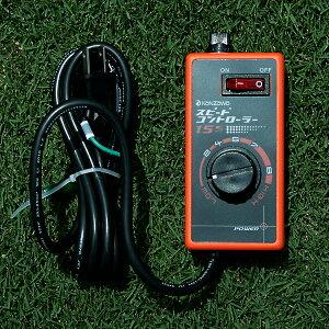 スピードコントローラー【あす楽対応】 芝刈り機 簡易 研磨 コントロール