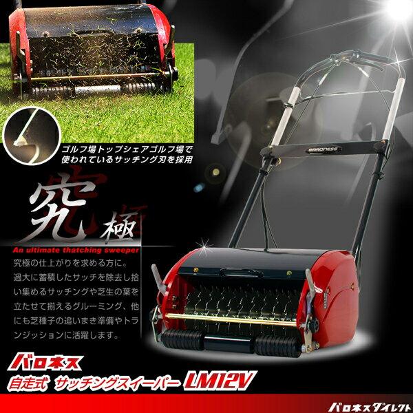 バロネス コード付自走式電動サッチングスイーパー LM12V【送料無料】【あす楽】【共栄社】