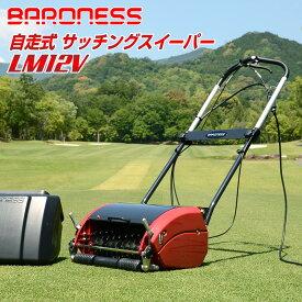 バロネス コード付自走式電動サッチングスイーパー LM12V/あす楽/日本製 共栄社 BARONESS/サッチとり パッティンググリーン 芝管理 芝生管理 更新作業