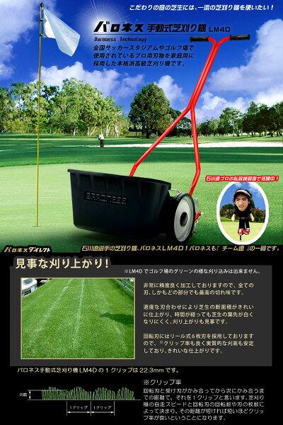 石川遼選手の芝刈り機、バロネスLM4D!バロネスも「チーム遼」の一員です。