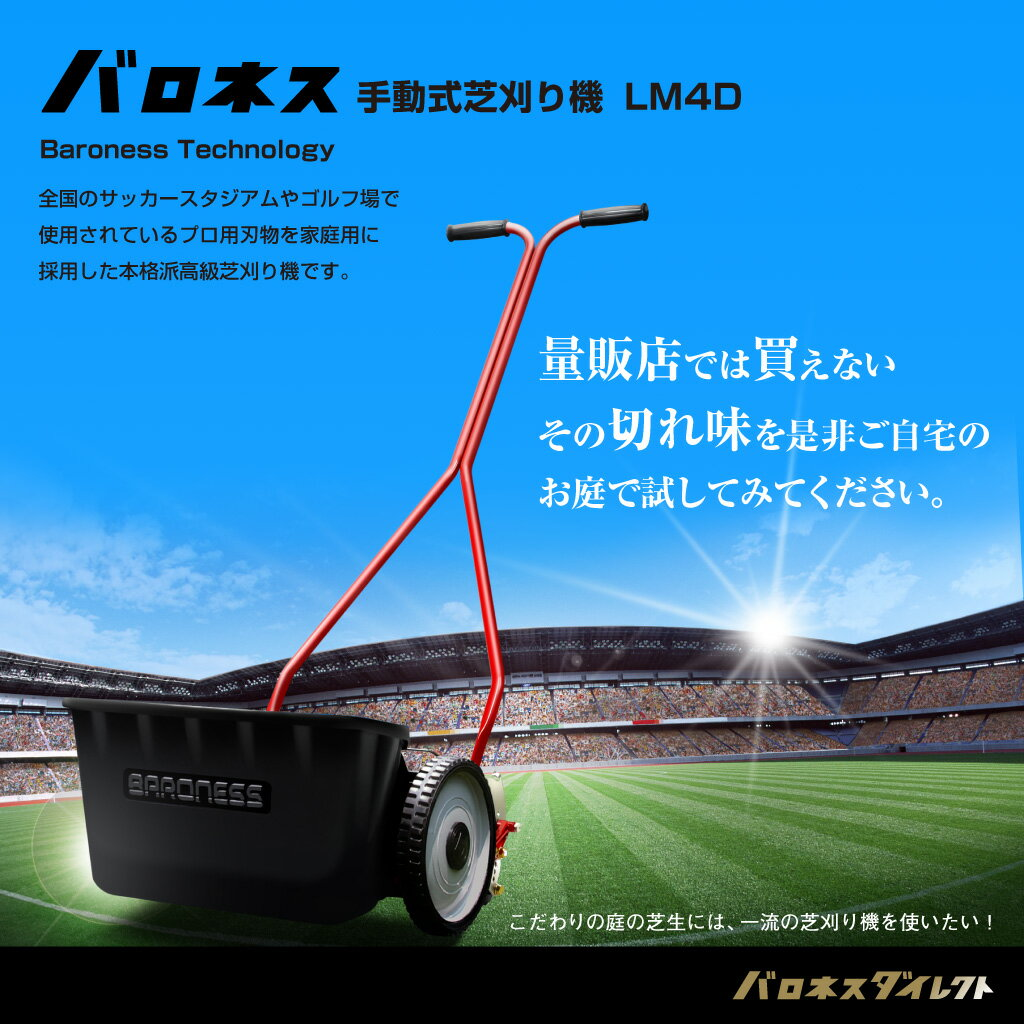 バロネス 手動式芝刈り機 LM4D 研磨機能付 リール式 刈幅30cm 手押し式 芝刈機 日本製 共栄社 BARONESS/送料無料/あす楽対応/芝生のお手入れ