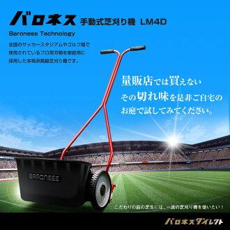 乐天排名 # 1 定期剪草机 !高尔夫球场、 足球顶部分享男爵夫人手动割机 LM4D